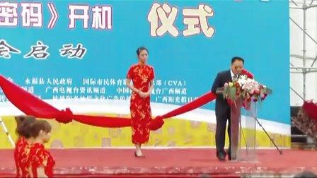 【拍客】第六届桂林永福养生旅游福寿节开幕式