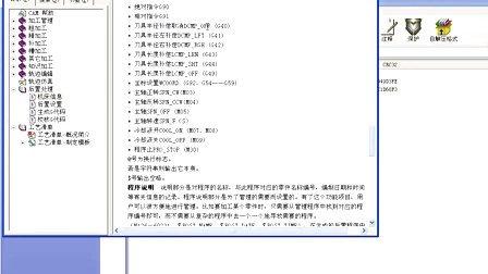 caxa数控车工具的介绍