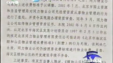 《法制播报》采访邓泽敏律师(上)