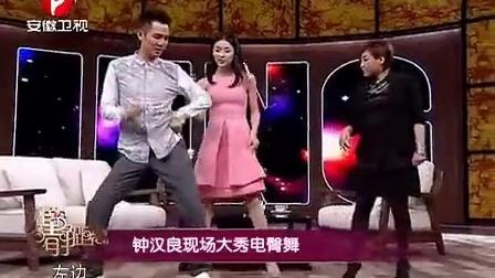 钟汉良大秀电臀舞 贾青也跟风(《非常静距离》)