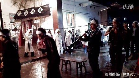 【彝寨汉子】贵州毕节七星关区三官寨彝族农村葬礼实拍 唢呐教学级视频   彝族唢呐调子