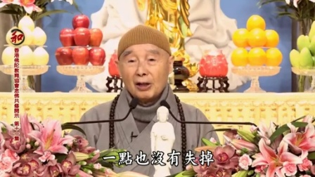香港佛陀教育協會念佛共修開示-第11集