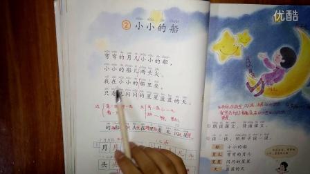 一年级语文上册 培优课堂21 小小的船 识字 知识易解