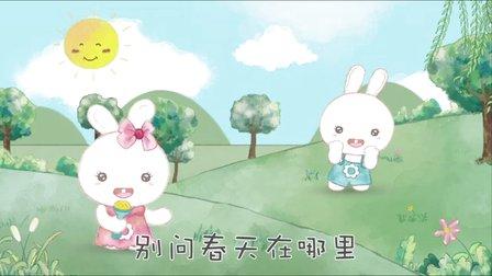《火火兔儿歌》春天在哪里 新版