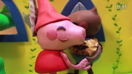 定格动画:粉红猪小妹小猪佩奇与恐龙