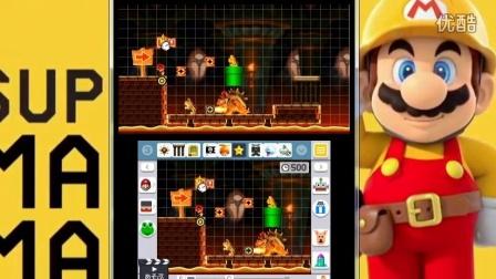 【老湿单机热游】马里奥制造试玩 3DS游戏
