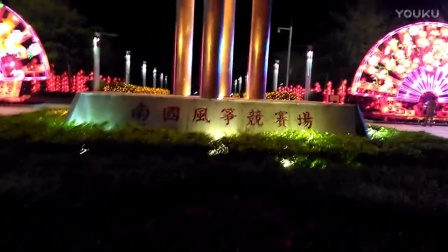 南国风筝场夜景
