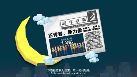 北京现代ix25《都市夜画》之青年失踪特别报道-完整版