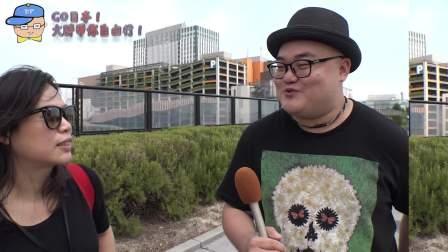 突击interview@台场!第二弹!