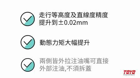 轨道内崁式电动滑台 ▌ CGTH Series