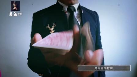 魔术师龙要海 扑克牌基础魔术教学第一季