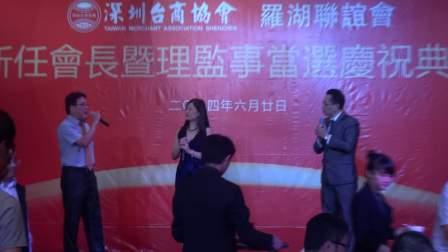 深圳台商協會羅湖聯誼會-賈鴻清會長就職典禮-秦鈺勛主持人