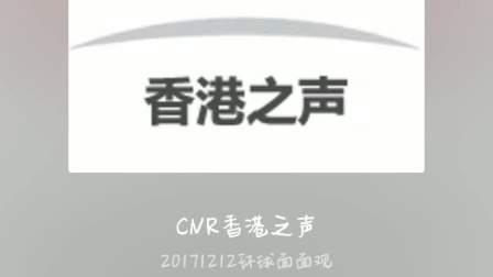 中央人民广播电台香港之声每周二停机检修