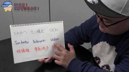 久违的【大胖日语讲座】!@日本自由行攻略