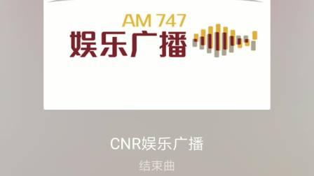 中央人民广播电台娱乐广播凌晨2点结束曲