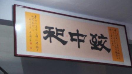 新绛致中和太极拳养生会馆开业庆典