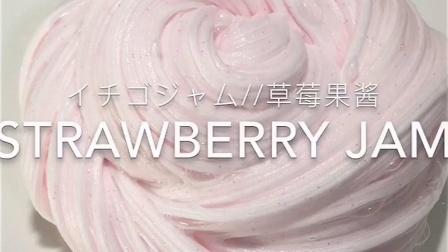 想恋【果酱起泡胶系列·草莓酱】