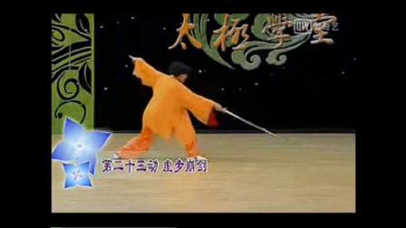 李德印四十九式武当太极剑分动教学