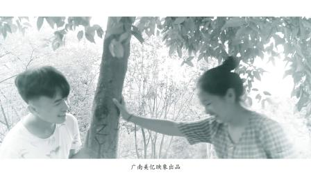 广南美忆映象 苗族微电影《送别》