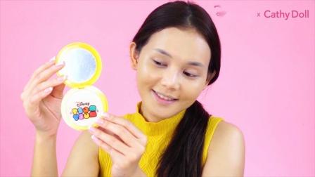 Disney×Cathy Doll 凯婷娃娃迪士尼松松系列 可爱妆容教程第1步