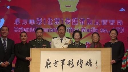 现场直播:东方军彩揭牌仪式在北京奥加饭店奥加美术馆隆重举行(江改银报道)00020