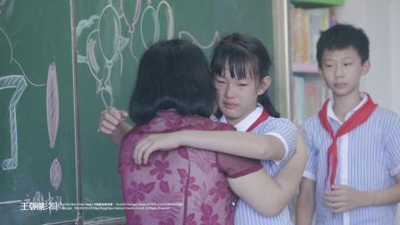 福州超感人毕业季微电影-福州乌山小学六3班-王朝影视作品