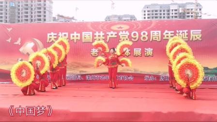 《中国梦》滦州市永安里舞蹈队