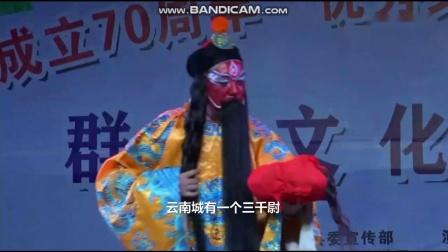 豫东调:赵玄郎我生来八字正(常乐)
