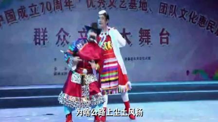 05.表演唱《逛新城》-高王枝/常乐