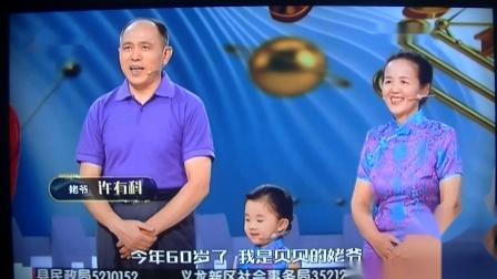 许颂(贝贝)和姥姥姥爷同台表演豫剧《亲家母对唱》