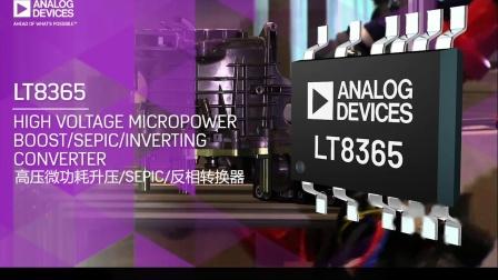 LT8365高压微功耗升压/SEPIC/反相转换器