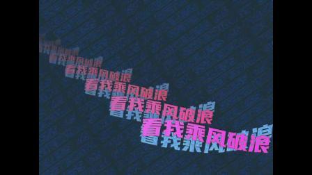 李宇春 - 无价之姐(歌词版)