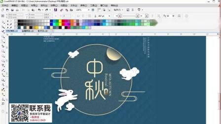 平面设计教程之CDR教程中秋节海报设计