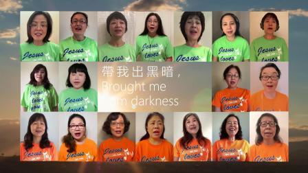 Virtual Choir - Precious Cross  活水诗班云合唱:宝贵十架