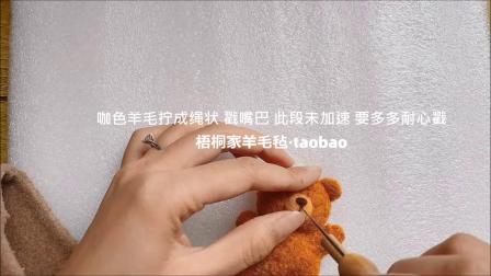 芭蕾舞熊 · 梧桐家羊毛毡 戳戳乐手工制作diy视频教程
