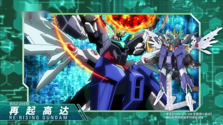 GUNPLA SPECIAL MOVIE -2nd Season- (CN sub)