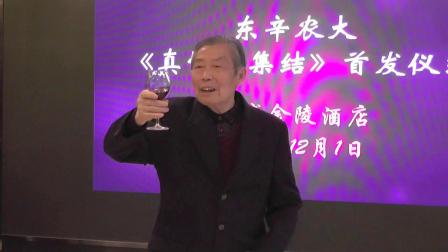 真情的集结-东辛农大百名师生欢聚南京庆贺《真情的集结》首发