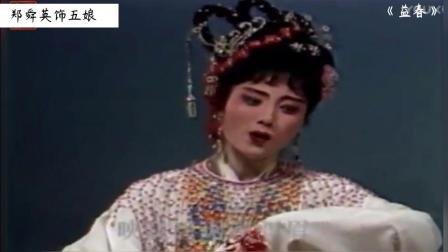 潮州潮剧花园美人合集(八九十年代)