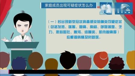 2020.1.31贵州卫视广告