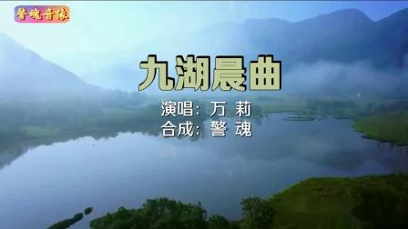 九湖晨曲_万莉版伴奏:警魂