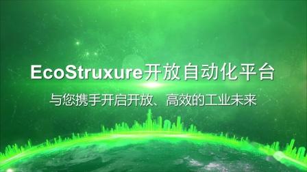 EcoStruxure™ 开放自动化平台