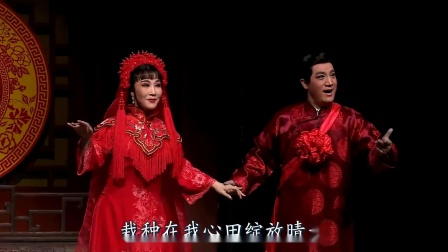 河北梆子《大青衣》戏台上扮演新娘无数遍 名家许荷英 邱瑞德演唱