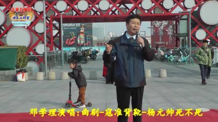 2021迎春中原戏曲北京戏迷演唱会上