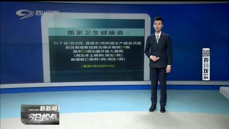 全国卫视新闻节目武汉肺炎疫情全国哀悼日片头片尾合集(2020年4月4日)