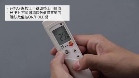 德图testo 106食品温度测量仪中心温度食品领域实用测量工具