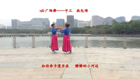 七彩祥云广场舞——中三  敖包情0281