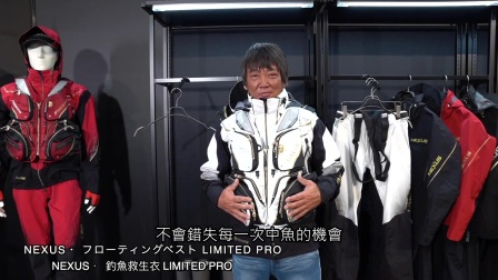 高桥哲也 21年春夏 SHIMANO LIMITED PRO 系列矶钓服饰介绍