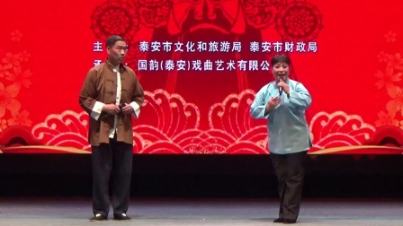 吕剧《李二嫂改嫁》选段  演员:李二嫂(李永秀)张小六(张宇超)2021年5月19日