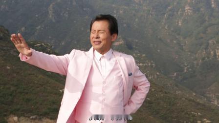 豫剧名家刘海功演唱戏歌《步云魂》