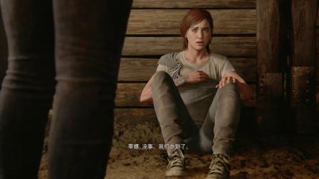 PS4中文美国末日最后生还者2一周目困难难度实况解说17